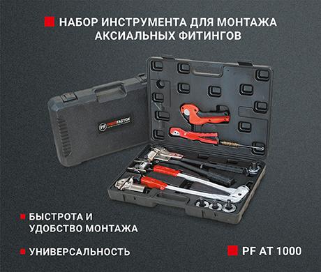 Набор инструмента для монтажа аксиальных фитингов - PF AT 1000