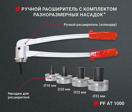 Ручной расширитель (с комплектом насадок) - PF AT 1000